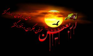 اس ام اس تسلیت اربعین حسینی