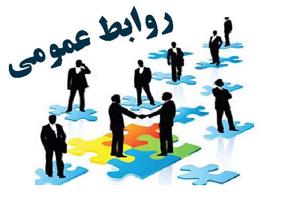 اس ام اس روز ارتباطات و روابط عمومی
