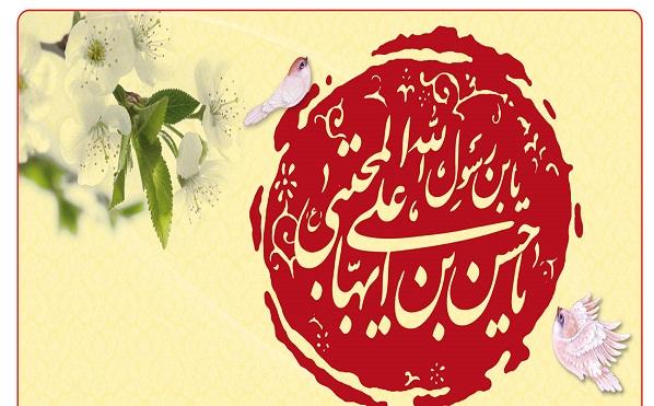 اس ام اس ویژه ولادت امام حسن مجتبی
