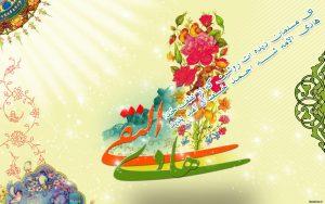 تبریک ولادت امام هادی علیه السلام