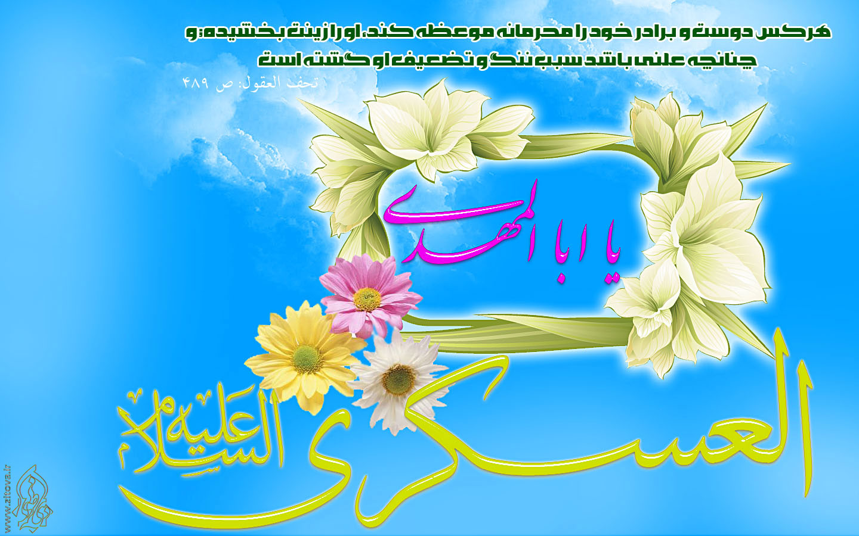 جملات تبریک ولادت امام حسن عسکری