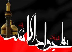 شهادت امام محمد تقی علیه السلام