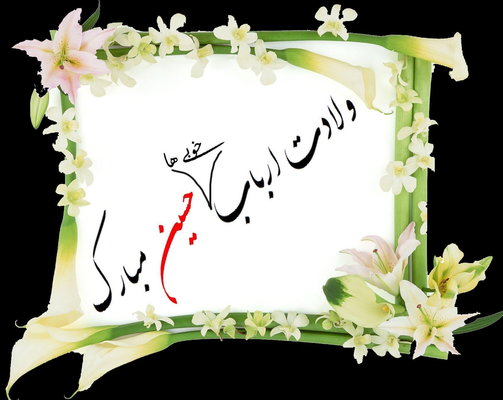میلاد امام حسین (ع) مبارک