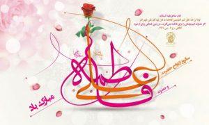 پیامک ازدواج حضرت علی و حضرت زهرا