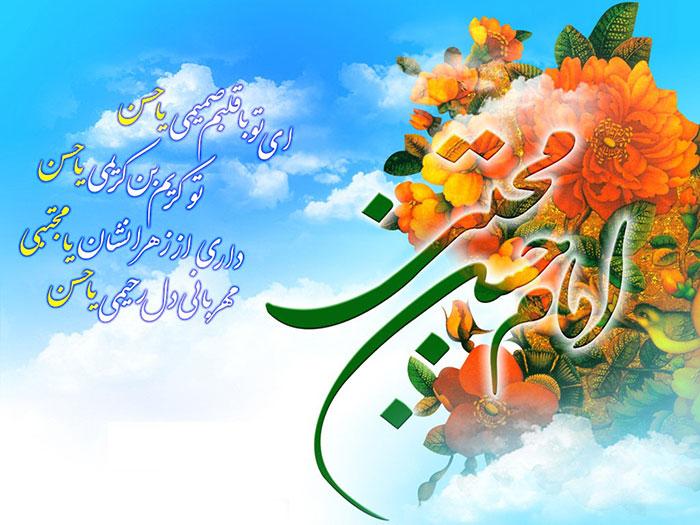 پیامک تبریک تولد امام حسن مجتبی