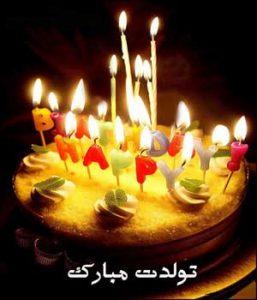 پیامک تبریک تولد رسمی