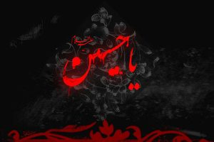 پیامک عاشورای حسینی