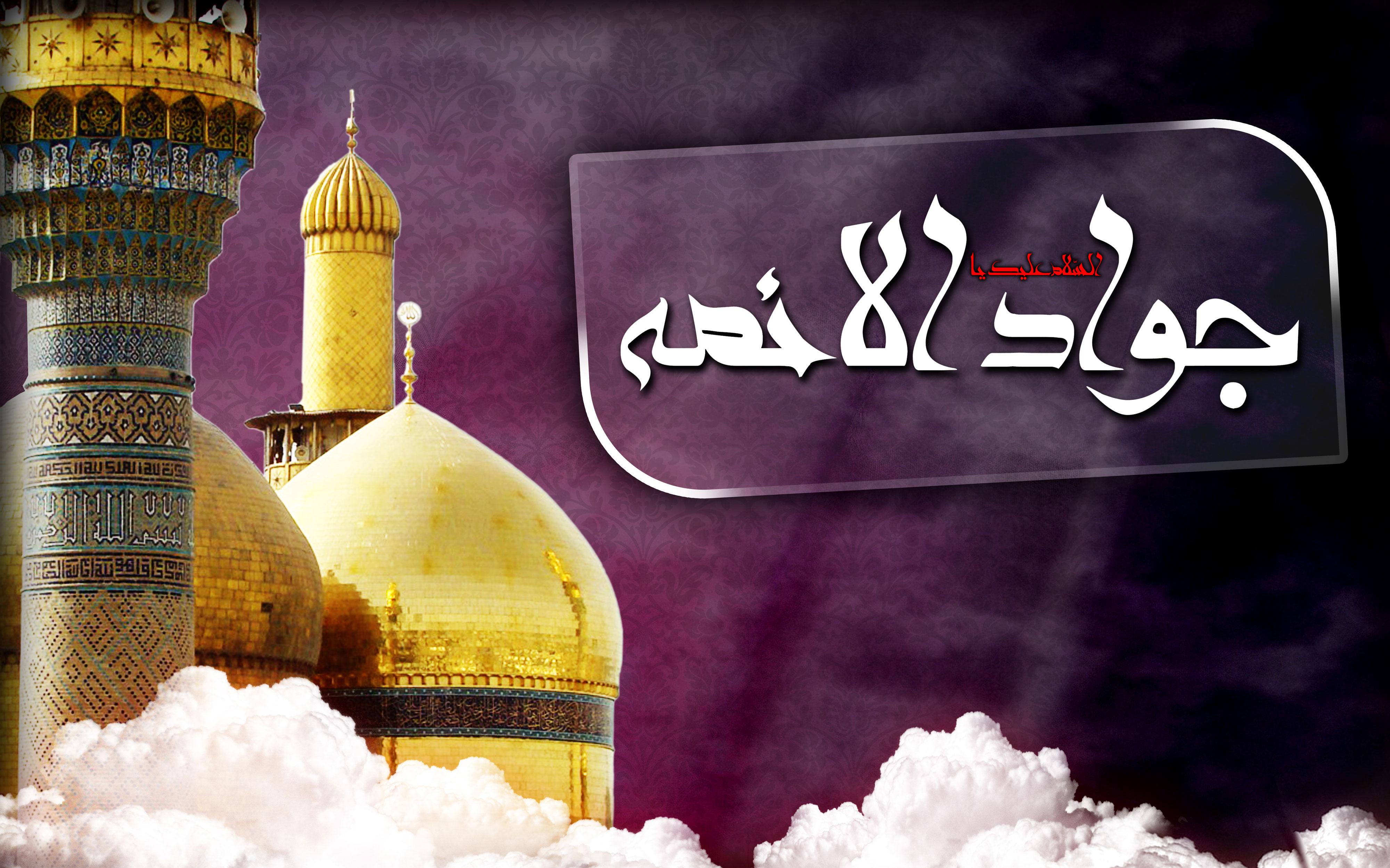 sms شهادت امام محمد تقی