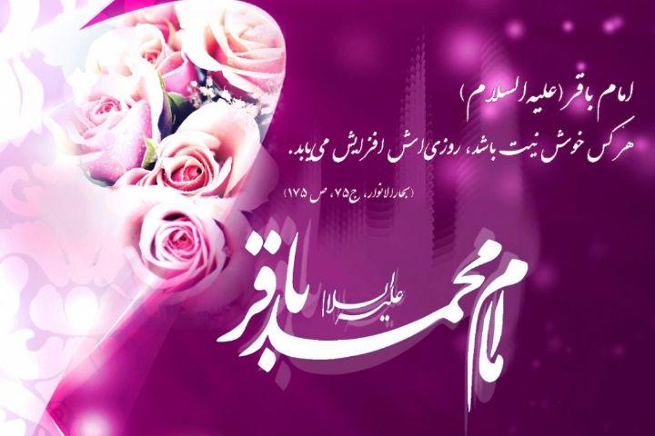 پیامک ولادت امام محمد باقر