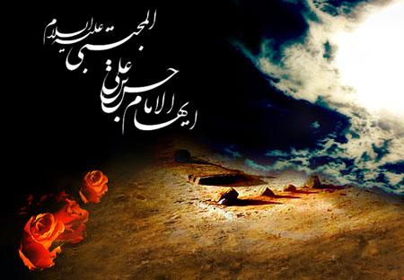 sms شهادت امام حسن مجتبی