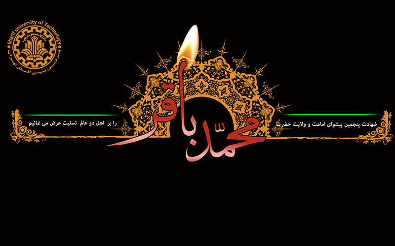 sms شهادت امام محمد باقر