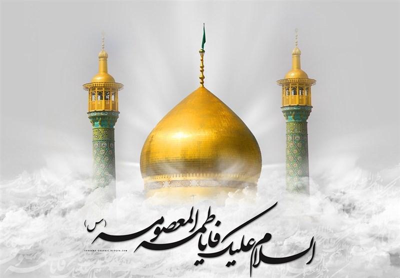 sms وفات حضرت معصومه سلام الله علیه