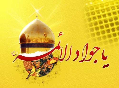 sms ولادت امام محمد تقی علیه السلام