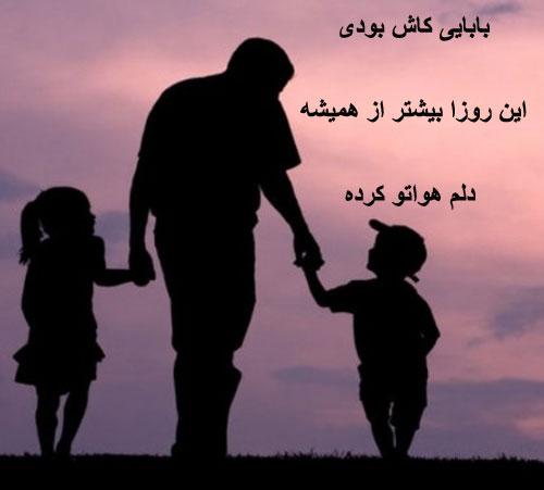 اس ام اس روز پدر برای پدران فوت شده