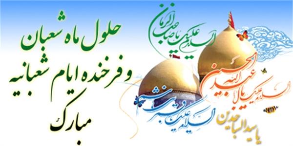 sms تبریک حلول ماه شعبان
