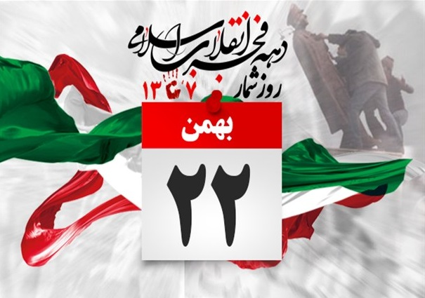 پیامک تبریک 22 بهمن