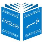 ساخت دیکشنری با سامانه پیام کوتاه